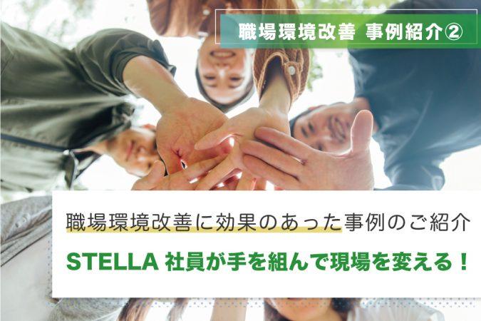 <職場環境改善に効果のあった事例の紹介②>STELLA社員が手を組んで現場を変える!