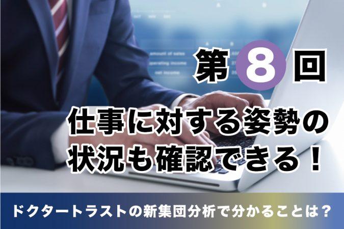 【新集団分析でわかること第8回】仕事に対する姿勢の状況も確認できる!