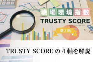 <職場環境指数 TRUSTY SCOREを解説>【第2回】TRUSTY SCOREの4軸を解説