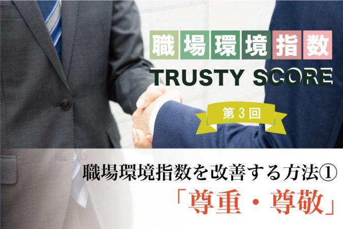 <職場環境指数 TRUSTY SCOREを解説>【第3回】職場環境指数を改善する方法①「尊重・尊敬」