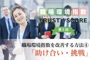 <職場環境指数 TRUSTY SCOREを解説>【第6回】職場環境指数を改善する方法④「助け合い・挑戦」